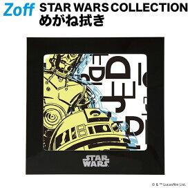 めがね拭き(セリート) C-3PO & R2-D2 STAR WARS COLLECTION Zoff(ゾフ) スター・ウォーズ スターウォーズ メガネ用クロス サングラス インテリア メンズ レディース おしゃれ【STARWARS_CLOTH_LYE STARWARS-CLOTH-LYE ライトイエロー】あす楽