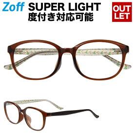 ウェリントン型めがね|Zoff(ゾフ) SUPER LIGHT PATTERNS (スーパーライト・パターンズ) 度付きメガネ 度入りめがね ダテメガネ メンズ レディース おしゃれ zoff_dtk【ZA171043_43A0 ZA171043-43A0 ブラウン】【アウトレット/SALE/セール】【 52□18-140】
