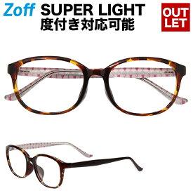 ウェリントン型めがね|Zoff(ゾフ) SUPER LIGHT PATTERNS (スーパーライト・パターンズ) 度付きメガネ 度入りめがね ダテメガネ メンズ レディース おしゃれ zoff_dtk【ZA171043_49A0 ZA171043-49A0 ブラウン】【アウトレット/SALE/セール】【 52□18-140】