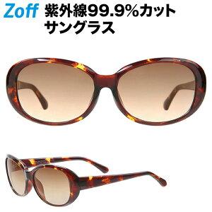 オーバル型サングラス  Zoff ゾフ 眼鏡 めがね ダテメガネ UV対策 紫外線カット メンズ 男性用 レディース 女性用 おしゃれ 【ZA181G04_49A1 ZA181G04-49A1 デミブラウン】