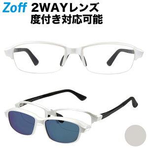 スクエア型 2WAYめがね|Zoff NIGHT & DAY【度付き対応可能 おしゃれ 眼鏡 ゾフ サングラス 紫外線対策 黒縁メガネ メンズ レディース スポーツ ジョギング zoff_dtk】【ZA181G13-10E1 ZA181G13_10E1 ホワイ