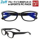 ウェリントン型 PCメガネ|e-SPORTS PC PACK (ブルーライトカット率約50%) 【Eスポーツ Zoff ゾフ 透明レンズ パソコ…