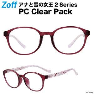 ボストン型PCメガネ|『アナと雪の女王2』Zoff P...
