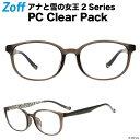 ウェリントン型PCメガネ|『アナと雪の女王2』Zoff PC CLEAR PACK(FROZEN II)|Zoff ゾフ Disneyzone ディズニー PC…