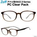 ウェリントン型PCメガネ|12月上旬発送予定予約商品|『アナと雪の女王2』Zoff PC CLEAR PACK(FROZEN II)|Zoff ゾ…
