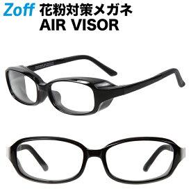スクエア型花粉対策めがね|AIR VISOR Sサイズ Zoff ゾフ エアバイザー 紫外線カット 花粉症 ゴーグル レディース キッズ 黒縁眼鏡【ZA191V03_14E1 ZA191V03-14E1 ブラック】