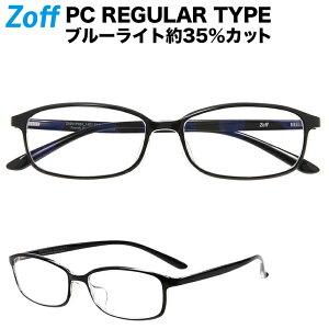 スクエア型 PCメガネ|Zoff PC REGULAR TYPE(ブルーライトカット率約35%)|ゾフ PC 透明レンズ パソコン用メガネ PCめがね PC眼鏡 メンズ レディース おしゃれ zoff_pc【ZA201P02_14E1 ZA201P02-14E1 ブラック