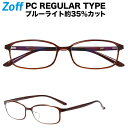 スクエア型 PCメガネ Zoff PC REGULAR TYPE(ブルーライトカット率約35%) ゾフ PC 透明レンズ パソコン用メガネ PC…