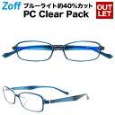 Zoff PC CLEAR PACK A-1(ブルー)【スクエア クリアレンズ 透明レンズ ブルーライトカット パソコン用メガネ PCめが…