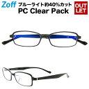スクエア型 PCメガネ|Zoff PC CLEAR PACK【クリアレンズ 透明 軽量 ブルーライトカット パソコン用メガネ PCめがね …