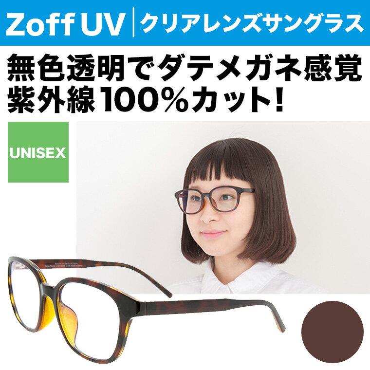 Zoff UV CLEAR SUNGLASSES C-1(ブラウン)【ゾフUV 送料無料 ウェリントン クリアレンズサングラス 透明レンズ UVカット クリアサングラス 紫外線対策 茶色 眼鏡 だてめがね ダテメガネ メンズ レディース】【ZA71G01_C-1】