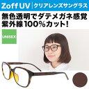 Zoff UV CLEAR SUNGLASSES C-1(ブラウン)【ゾフUV 送料無料 ウェリントン クリアレンズサングラス 透明レンズ UVカ…