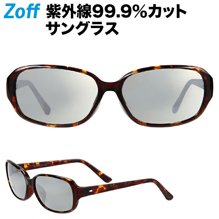 スクエア型スポーツサングラス  Zoff ゾフ 眼鏡 めがね ダテメガネ UV対策 紫外線カット メンズ 男性用 レディース 女性用 おしゃれ 軽量プラスチック【ZC181G04_49F1 ZC181G04-49F1 ブラウン】あす楽