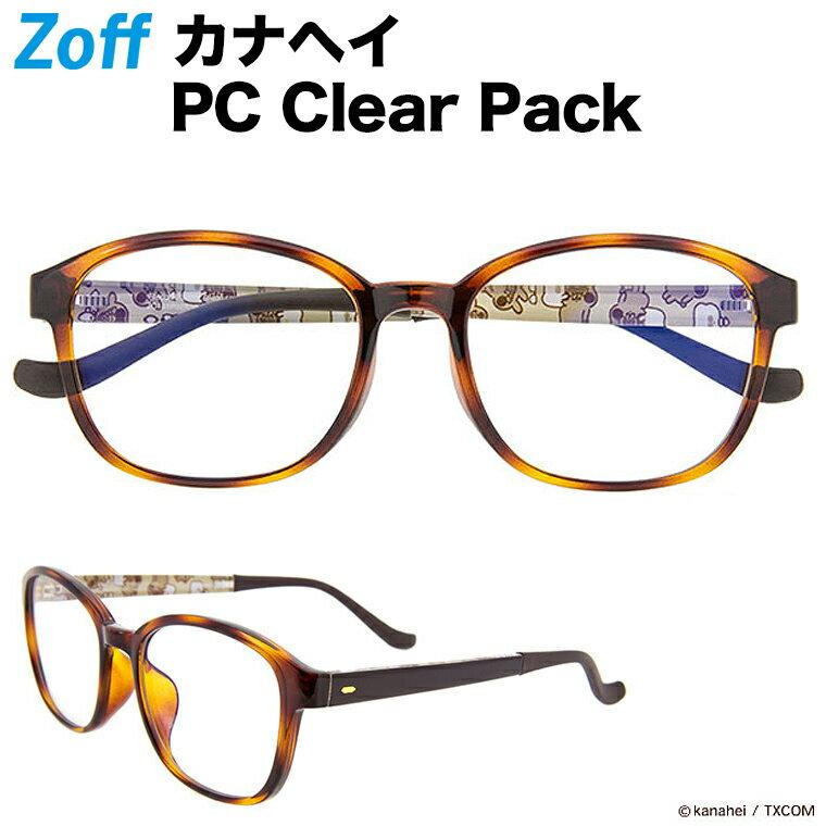 【WEB限定】(カナヘイ) ウェリントン型 PCメガネ Zoff PC CLEAR PACK 49A1(ブラウン)【ピスケ&うさぎ ゾフ ブルーライトカット パソコン用メガネ PCめがね PC眼鏡 メンズ レディース キッズ 子供用 おしゃれ zoff_pc】【ZC181P02_49A1】