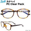 【WEB・一部店舗限定商品】(カナヘイ) ウェリントン型 PCメガネ|Zoff PC CLEAR PACK(ブラウン)【ピスケ&うさぎ ゾ…