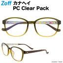 【WEB・一部店舗限定商品】(カナヘイ) ウェリントン型 PCメガネ|Zoff PC CLEAR PACK 68A1(グリーン)【ピスケ&うさ…