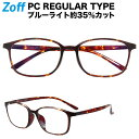 ウェリントン型 PCメガネ|Zoff PC REGULAR TYPE(ブルーライトカット率約35%)|ゾフ PC 透明レンズ パソコン用メガ…