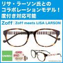 """Zoff meets LISA LARSON """"Friends Series"""" C-1(ブラウン)【ゾフ ミーツ リサ・ラーソン コラボ MIKEY マイキー ..."""