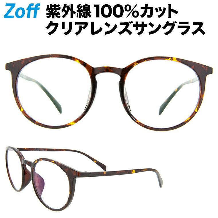 Zoff UV CLEAR SUNGLASSES C-1(ブラウン)【ゾフUV 送料無料 ボストン クリアレンズサングラス 透明レンズ UVカット クリアサングラス 紫外線対策 茶色 眼鏡 だてめがね ダテメガネ メンズ レディース】【ZC71G02_C-1】