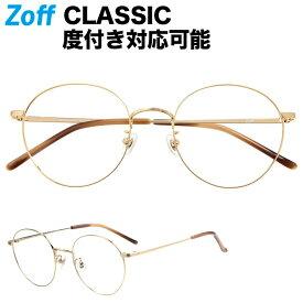 ボストン型めがね Zoff CLASSIC(ゾフ クラシック) 度付きメガネ 度入りめがね ダテメガネ メンズ レディース おしゃれ zoff_dtk【ZF192014_56E1 ZF192014-56E1 ゴールド】【52□20-145】