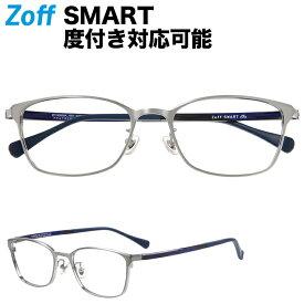 ウェリントン型めがね|Zoff SMART Business(ゾフ スマート ビジネス)|度付きメガネ 度入りめがね メタルフレーム ダテメガネ メンズ レディース おしゃれ zoff_dtk【ZF193009_15E1 ZF193009-15E1 シルバー】【53□19-145】