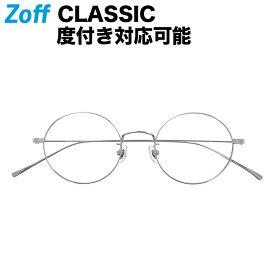 ラウンド型めがね|Zoff CLASSIC(ゾフ クラシック)|度付きメガネ 度入りめがね ダテメガネ レディース おしゃれ zoff_dtk【ZF203002_15E1 ZF203002-15E1 シルバー】【47□20-145】
