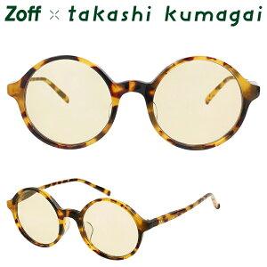 ラウンド型サングラス|Zoff×takashi kumagai(ゾフ×タカシ クマガイ)|紫外線対策 UV対策 UVカット メンズ レディース おしゃれ【ZH201G08_49C1 ZH201G08-49C1 デミ べっこう】【50□21-145】