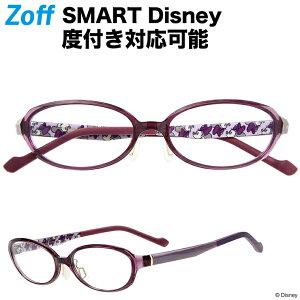オーバル型めがね Zoff SMART Disney ゾフスマート ディズニー プラスチック 度付きメガネ 度入りめがね ダテメガネ メンズ レディース おしゃれ zoff_dtk【ZJ191012_81A1 ZJ191012-81A1 パープル】【52□