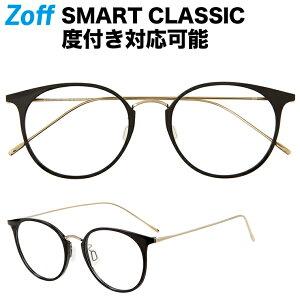 ボストン型めがね|Zoff SMART CLASSIC(ゾフ スマート クラシック)|度付きメガネ 度入りめがね ダテメガネ メンズ レディース おしゃれ zoff_dtk【ZJ191031_14E1 ZJ191031-14E1 ブラック】【52□20-149】