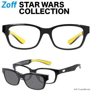 ウェリントン型 2WAYめがね|STAR WARS COLLECTION SUNGLASSES スターウォーズ サングラス 偏光レンズ 紫外線対策 度付きメガネ 度入りめがね メンズ レディース おしゃれ zoff_dtk【ZJ191G08_14E1 ZJ191G08-14E1