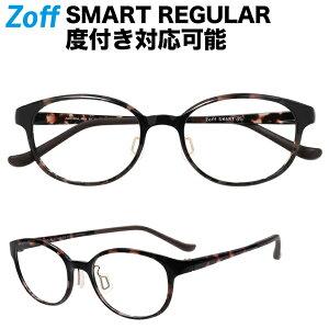 ボストン型めがね Zoff SMART REGULAR(ゾフ スマート レギュラー) 度付きメガネ 度入りめがね ダテメガネ メンズ レディース おしゃれ zoff_dtk【ZJ201003_49A1 ZJ201003-49A1 デミブラウン】【50□18-143