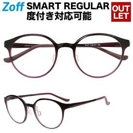 ボストン型めがね|Zoff SMART REGULAR(ゾフ スマート レギュラー)|度付きメガネ 度入りめがね ダテメガネ メンズ レディース おしゃれ zoff_dtk【ZJ201005_88A1 ZJ201005-88A1 パープルグラデーション】【51□20-143】