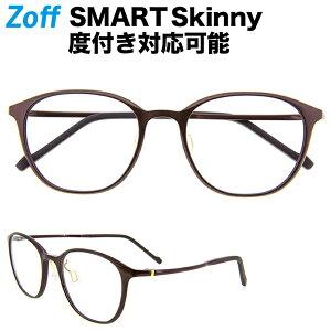 ボストン型めがね Zoff SMART Skinny (ゾフ・スマート・スキニー) 度付きメガネ 度入りめがね ダテメガネ メンズ レディース おしゃれ zoff_dtk【ZJ61042_C-1A ZJ61042-C-1A ブラウン】【52□19-144】