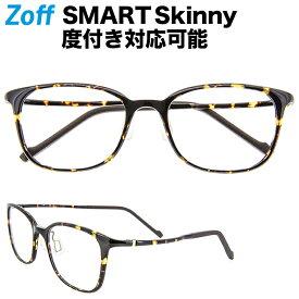 ポイント10倍 ウェリントン型めがね Zoff SMART Skinny (ゾフ・スマート・スキニー) 度付きメガネ 度入りめがね ダテメガネ メンズ レディース おしゃれ zoff_dtk【ZJ71012_C-1B ZJ71012-C-1B ブラウン】【51□18-136】