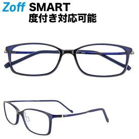 ウェリントン型めがね|Zoff SMART Skinny (ゾフ・スマート・スキニー) 度付きメガネ 度入りめがね ダテメガネ メンズ レディース おしゃれ zoff_dtk【ZJ71013_A-1A ZJ71013-A-1A ブルー】【54□16-144】