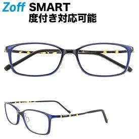 ウェリントン型めがね|Zoff SMART Skinny (ゾフ・スマート・スキニー) 度付きメガネ 度入りめがね ダテメガネ メンズ レディース おしゃれ zoff_dtk【ZJ71013_A-1B ZJ71013-A-1B ブルー】【54□16-144】