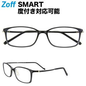 ウェリントン型めがね|Zoff SMART Skinny (ゾフ・スマート・スキニー) 度付きメガネ 度入りめがね ダテメガネ メンズ レディース おしゃれ zoff_dtk【ZJ71013_B-1B ZJ71013-B-1B ブラック】【54□16-144】