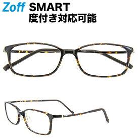 ポイント10倍 ウェリントン型めがね Zoff SMART Skinny (ゾフ・スマート・スキニー) 度付きメガネ 度入りめがね ダテメガネ メンズ レディース おしゃれ zoff_dtk【ZJ71013_C-1B ZJ71013-C-1B ブラウン】【54□16-144】