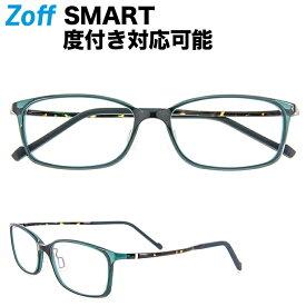 ウェリントン型めがね|Zoff SMART Skinny (ゾフ・スマート・スキニー) 度付きメガネ 度入りめがね ダテメガネ メンズ レディース おしゃれ zoff_dtk【ZJ71013_D-1 ZJ71013-D-1 グリーン】【54□16-144】