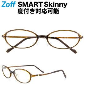 オーバル型めがね|Zoff SMART Skinny (ゾフ・スマート・スキニー) 度付きメガネ 度入りめがね ダテメガネ メンズ レディース おしゃれ zoff_dtk【ZJ71014_C-1A ZJ71014-C-1A ブラウン】【52□17-136】