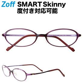 オーバル型めがね|Zoff SMART Skinny (ゾフ・スマート・スキニー) 度付きメガネ 度入りめがね ダテメガネ メンズ レディース おしゃれ zoff_dtk【ZJ71014_H-1 ZJ71014-H-1 パープル】【52□17-136】