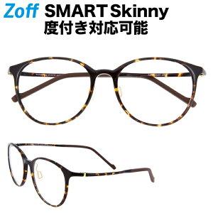 ボストン型めがね Zoff SMART Skinny (ゾフ・スマート・スキニー) 度付きメガネ 度入りめがね ダテメガネ メンズ レディース おしゃれ zoff_dtk【ZJ71020_49A1 ZJ71020-49A1 ブラウン】【54□18-144】