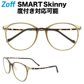 ボストン型めがね|Zoff SMART Skinny (ゾフ・スマート・スキニー) 度付きメガネ 度入りめがね ダテメガネ メンズ レディース おしゃれ zoff_dtk【ZJ71020_C-3 ZJ71020-C-3 ブラウン】【54□18-144】