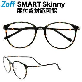 ポイント10倍|ボストン型めがね|Zoff SMART Skinny (ゾフ・スマート・スキニー) 度付きメガネ 度入りめがね ダテメガネ メンズ レディース おしゃれ zoff_dtk【ZJ71020_D-1 ZJ71020-D-1 グリーン】【54□18-144】