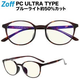 ボストン型 PCメガネ|Zoff PC ULTRA TYPE(ブルーライトカット率約50%)|ゾフ PC 透明レンズ パソコン用メガネ PCめがね PC眼鏡 メンズ レディース おしゃれ zoff_pc【ZN201P01_49A1 ZN201P01-49A1 ブラウン】【49□19-138】