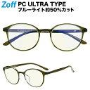 ボストン型 PCメガネ Zoff PC ULTRA TYPE(ブルーライトカット率約50%) ゾフ PC 透明レンズ パソコン用メガネ PCめ…