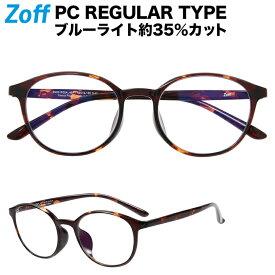 ボストン型 PCメガネ|Zoff PC REGULAR TYPE(ブルーライトカット率約35%)|ゾフ PC 透明レンズ パソコン用メガネ PCめがね PC眼鏡 メンズ レディース おしゃれ zoff_pc【ZN201P02_49A1 ZN201P02-49A1 デミブラウン】【49□19-138】