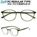 ボストン型 PCメガネ|Zoff PC REGULAR TYPE(ブルーライトカット率約35%)|ゾフ PC 透明レンズ パソコン用メガネ PC…
