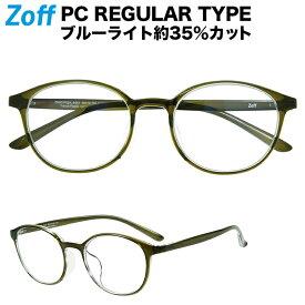 ボストン型 PCメガネ|Zoff PC REGULAR TYPE(ブルーライトカット率約35%)|ゾフ PC 透明レンズ パソコン用メガネ PCめがね PC眼鏡 メンズ レディース おしゃれ zoff_pc【ZN201P02_64A1 ZN201P02-64A1 オリーブ】【49□19-138】