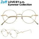 ラウンド型めがね|LOVE BY e.m. Eyewear Collection(ラブ バイ イー・エム) Zoff ゾフ 度付きメガネ 度入りめがね …